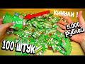 Начивки Купил 100 за 5000 рублей Акция Пятерочка