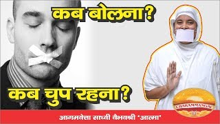 कब बोलना ,कब चुप रहना.. जिज्ञासा-समाधान.Jain Sadhvi Vaibhav Shree
