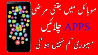 Install Unlimited App On Your Mobile