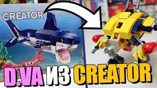 LEGO Overwatch из криэйтора? Ну такое...