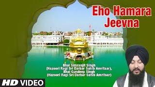 Eho Hamara Jeevna | Apni Mehar Kar | Bhai Simranjit Singh, Bhai Gundeep Singh