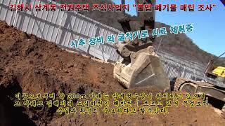 김해시 삼계동 전원주택 조성 사업지 불법폐기물 매립 조…