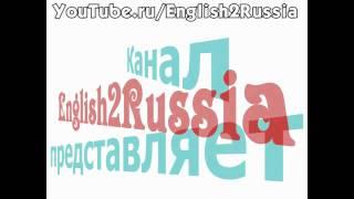 Ускоренное изучение английского языка - встреча