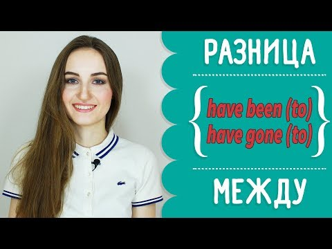 Разница между HAVE BEEN TO и HAVE GONE TO - English Spot