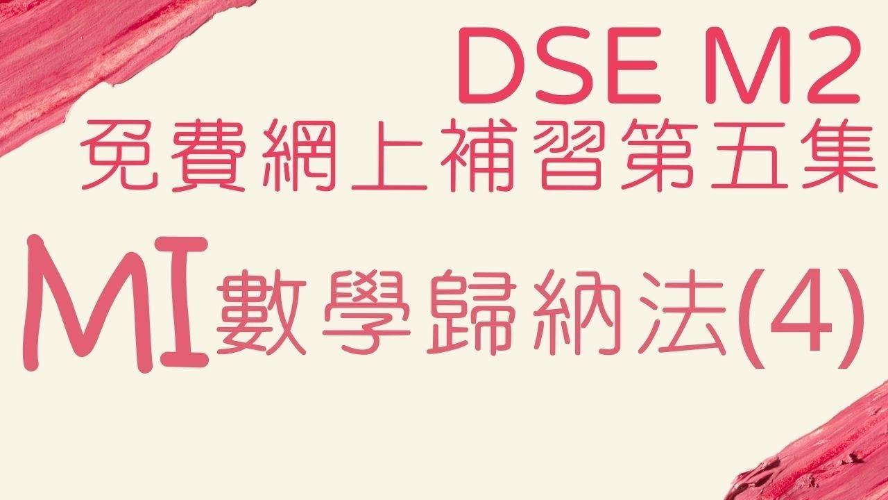 免費Dse M2 網上補習第五集 - 數學歸納法(4)