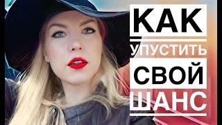 ПРОЗЕВАЛА ВСЕ ВОЗМОЖНОСТИ / Встреча с Екатериной Климовой