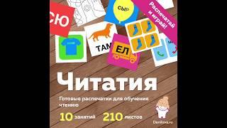 Игры для обучения чтению «Читатия»
