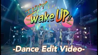 COJIRASE THE TRIP/「エビバデwakeUp!!」-Dance Edit Video- thumbnail