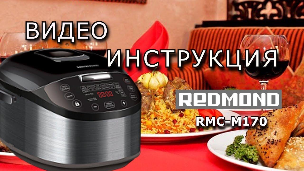 МУЛЬТИВАРКА REDMOND RMC-4503 Покупка и SCARLETT SC-410 - YouTube