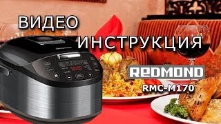 Мультиварка Redmond RMC-M170 Инструкция