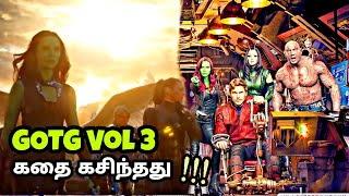Guardians of the galaxy vol 3 story leaked - Tamil | MCU | Crazy Trickster | Avengers End Game |