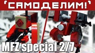 [LEGO-Самоделки MFZ] Стрелок и Грузовой фрейм. Mob...