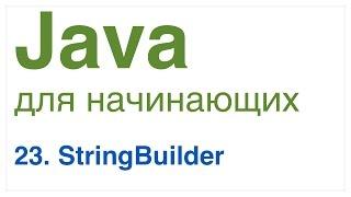 Java для начинающих. Урок 23: StringBuilder