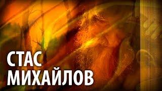 Смотреть клип Стас Михайлов - Уходим Понемногу