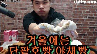 먹방 bj떵개입니다 교촌레드콤보.옛날치킨2마리.겨울에는 단팥호빵야채빵 Hello!  Eating Show bj  ddung gae
