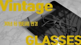 30년 전에 만들어진 빈티지 안경 가공하기    #빈티…