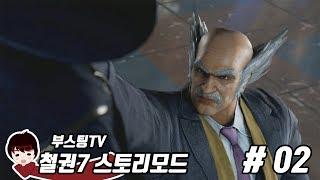 철권7 [tekken 7] 스토리모드 #02 - 라스 리차오롱 등장! 격투게임에서 총쏘기 ㅋㅋ (부스팅 실황)