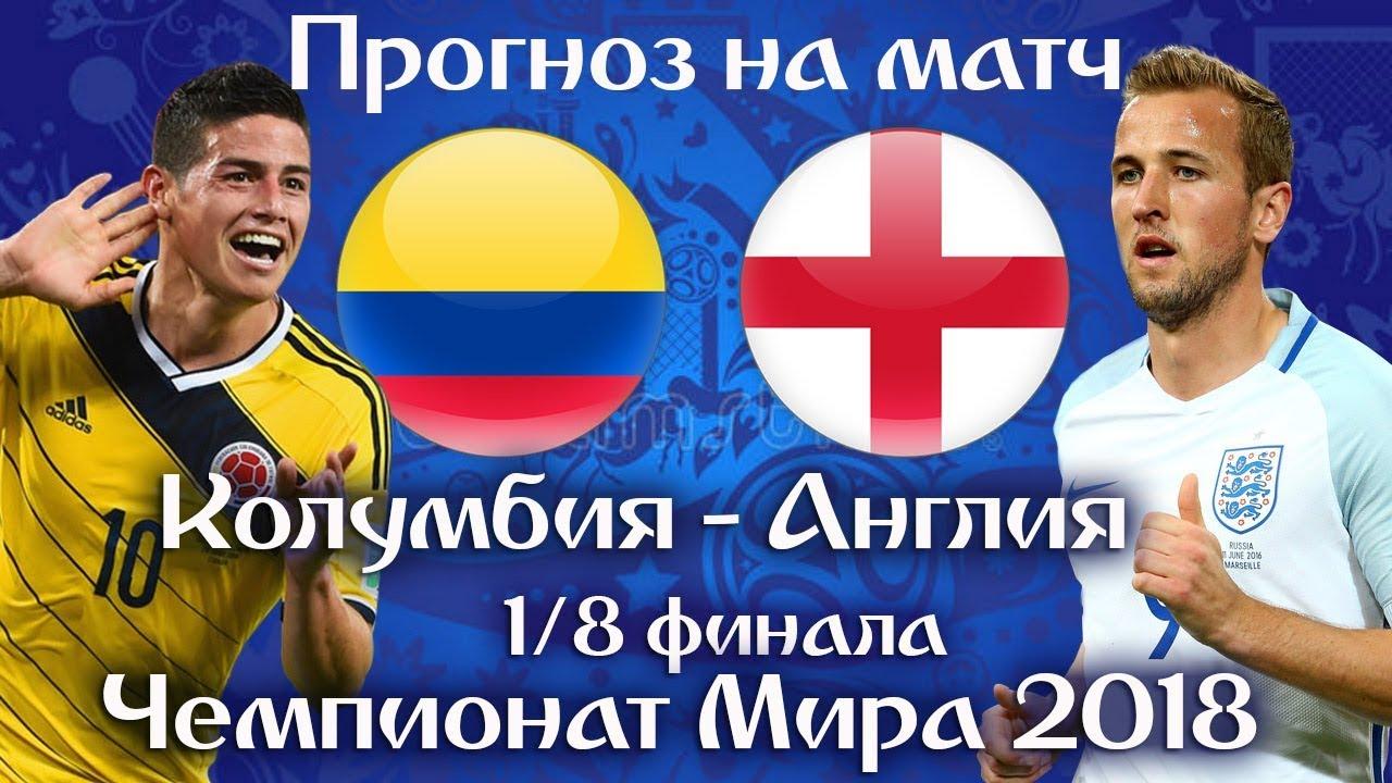 Ставки на матч Колумбия – Англия. Прогноз на ЧМ 2018 по футболу 3 Июля