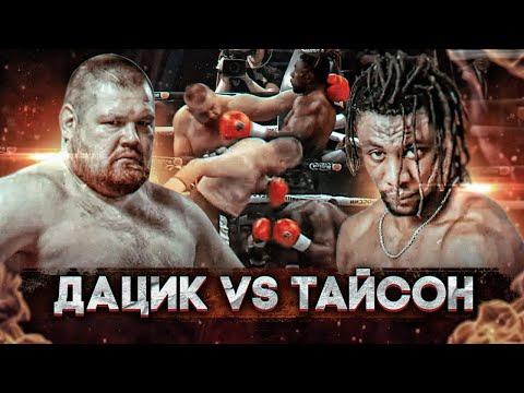 НОКАУТ! Дацик выкинул Тайсона из ринга / Бой Вячеслав Дацик - Тайсон Дижон