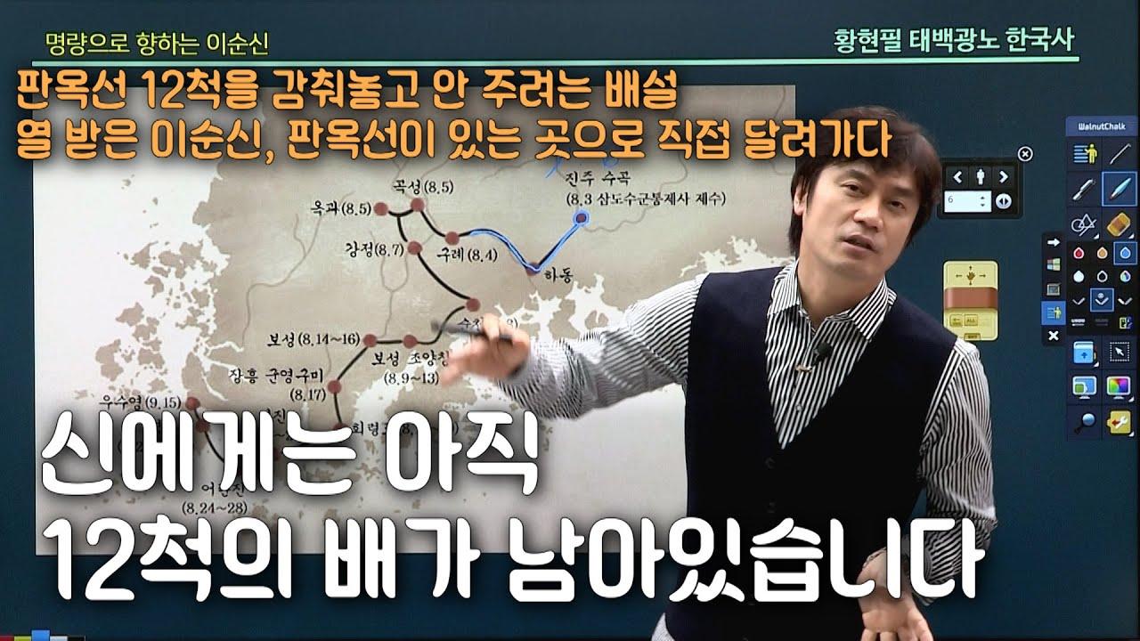 [정유재란7] 이순신의 조선수군 재건로(feat.어란포해전, 벽파진해전)