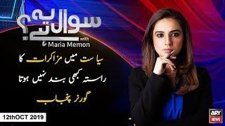 Sawal Yeh Hai   Maria Memon   ARYNews   12 October 2019