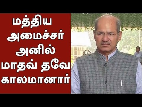 BREAKING NEWS: Union Environment Minister Anil Madhav Dave Passes Away