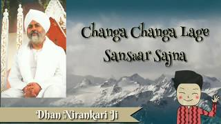 Changa changa lage sansaar sajna ।। Maghar Ali ।। Beautiful Nirankari Song