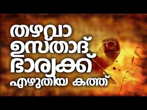 മനസ്സ് നിറയുന്ന കിടിലന് പ്രഭാഷണം│ Latest Islamic Speech Malayalam New │ Thazhava Usthad