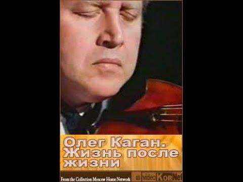 Олег Каган. Жизнь после жизни (Часть 1) (1997) фильм