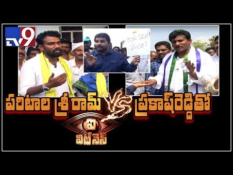 Eye Witness: TDP Paritala Sriram Vs YCP Prakash Reddy - TV9
