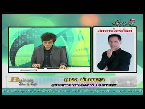 มงคล พ่วงเภตรา 04-06-61 On Business Line & Life