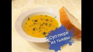 Суп-пюре из тыквы/ Полезный и вкусный супчик/ Простой рецепт