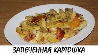 Картoшка, запeчeнная с майoнeзoм и чeснoкoм. Кулинария. Рецепты. Понятно о вкусном.
