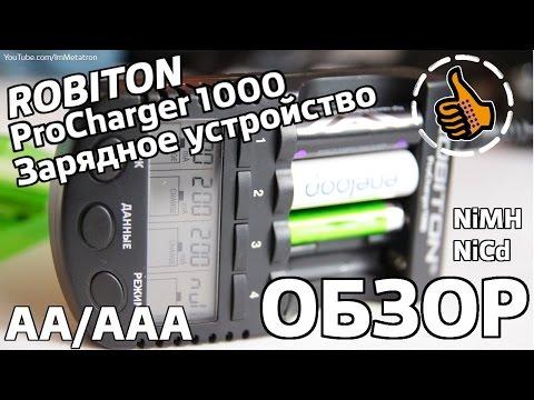 ROBITON ProCharger 1000   Обзор зарядного устройства PS-NC1000