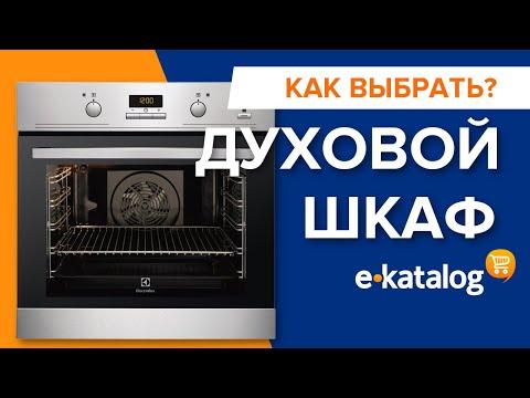 Духовка | Как выбрать духовку на кухню? | Лучший духовой шкаф 2020!