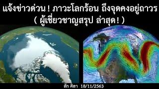 แจ้งข่าวด่วน ! ภาวะโลกร้อน ถึงจุดคงอยู่ถาวร (ผู้เชี่ยวชาญสรุปล่าสุด) ข่าวดังวันนี้18/11/63