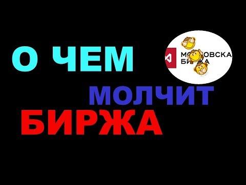 О чем молчит Московская биржа?