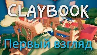 Claybook - Первый взгляд | PC