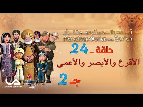 عجائب القصص في القرآن الحلقة 24
