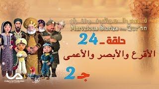 قصص العجائب في القرآن   الحلقة 24   الأقرع و الأبصر و الأعمى - ج 2   Marvellous Stories from Qur'an