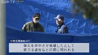 任侠山口組幹部の車に発砲した罪 男の初公判 起訴内容を認める
