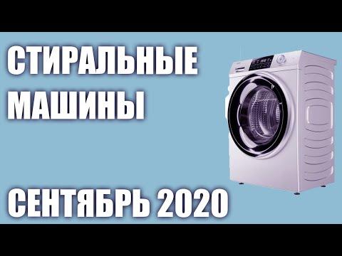 ТОП—7. Лучшие стиральные машины. Сентябрь 2020 года. Рейтинг!