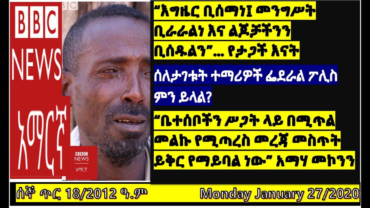 BBC Amharic News MONDAY-ሰኞ|ቢቢሲ አማርኛ  January 27 2020|ጥር 18/2012 ዓ.ም. የቢቢሲ አማርኛ