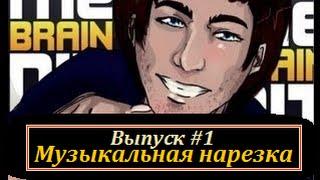Олег Брейн и Ко - Музыкальная нарезка #1