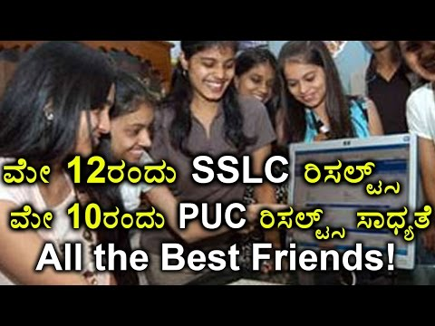 SSLC Results Will Be Announced On May 12th & PUC Results Date Expected Soon   Oneindia Kannada