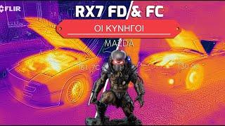 MAZDA RX7 FD & FC - Οι κυνηγοί