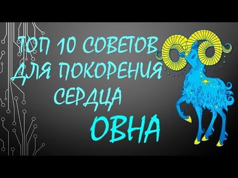 ТОП 10 советов для покорения сердца Овна
