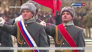 75 Jahre Sieg von Stalingrad! Große Militärparade in Wolgograd 2018