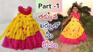 Kids Double Layer Designer Fro…