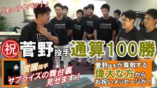 ㊗菅野投手通算100勝~宮國投手お祝いサプライズの舞台裏📹~